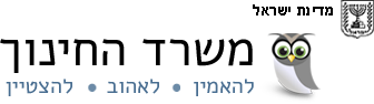 Israel Ministry of Education