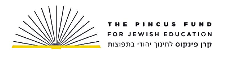 The Pincus Fund for Jewish Education | קרן פינקוס לחינוך יהודי בצפוצות